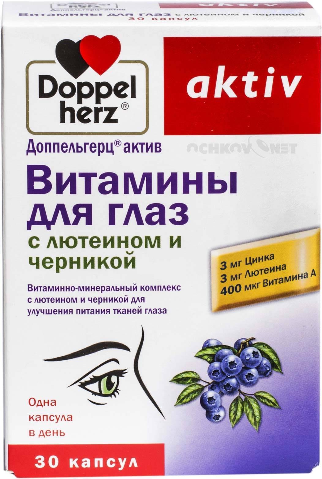 Витамины для глаз для детей: перечень комплексов с черникой, лютеином