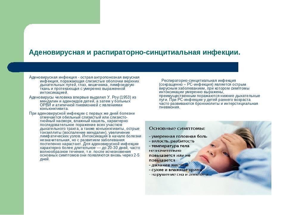 Аденовирусная инфекция у детей и взрослых: признаки, лечение