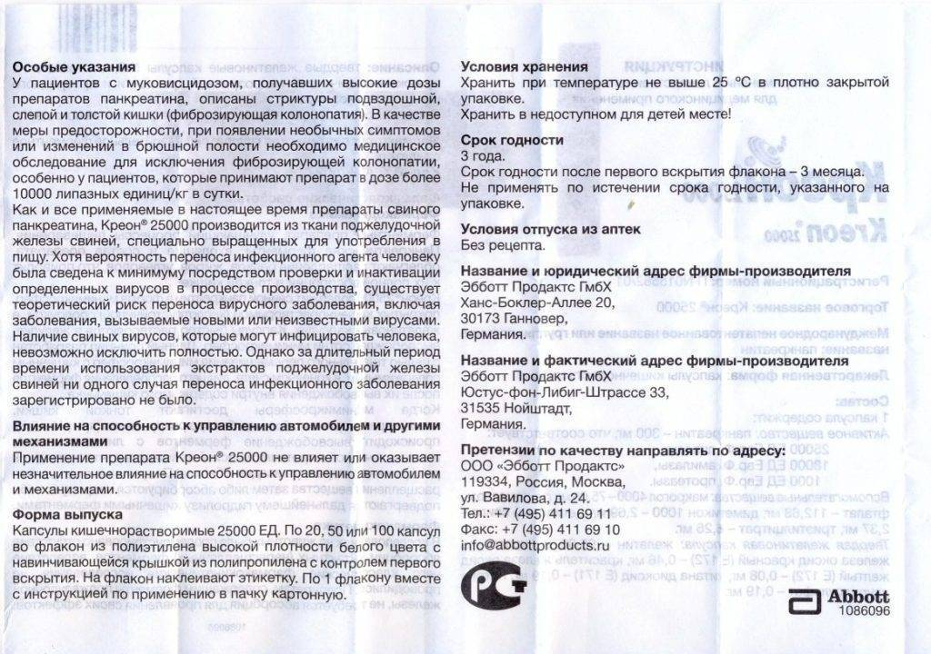 Креон для детей: инструкция по применению, дозировка 10000 | prof-medstail.ru