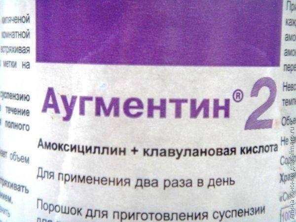"""Суспензия """"аугментин"""" для детей: инструкция по применению"""