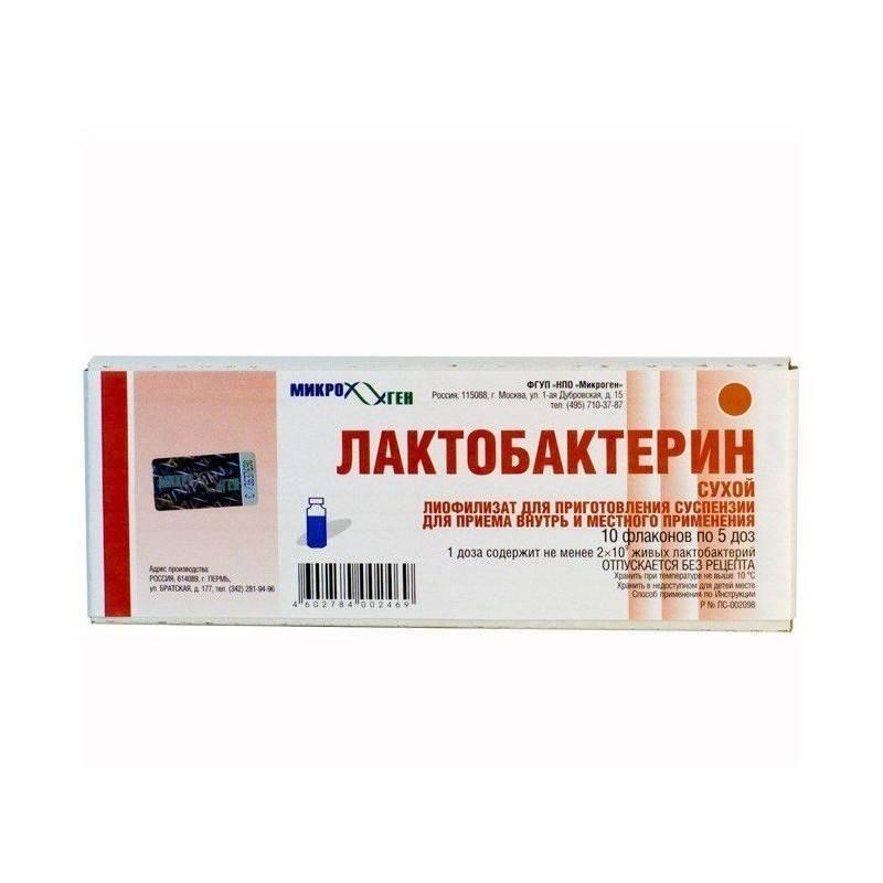 Лактобактерин: применение для детей, дозировки, особенности употребления
