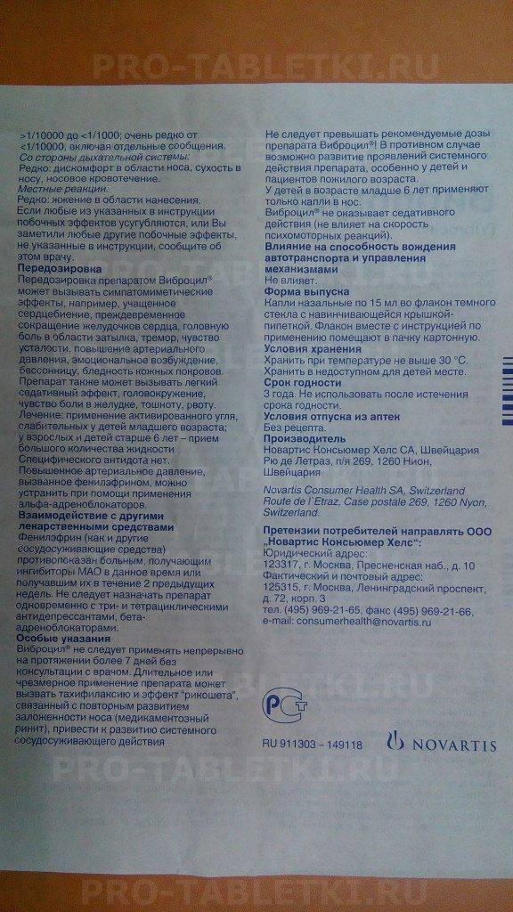 """""""энтерокинд"""": полная инструкция по применению капель для новорожденных детей, состав средства"""