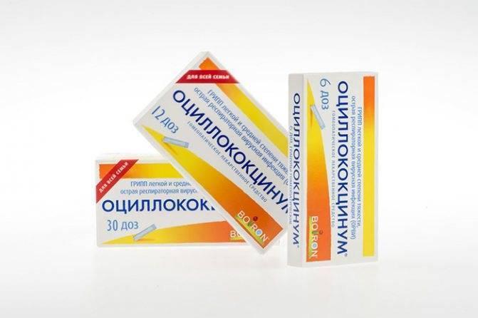 Оциллококцинум при грудном вскармливании: можно ли кормящим мамам, инструкция по применению, противопоказания и побочные эффекты, отзывы