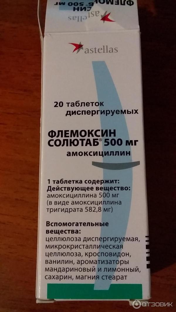Флемоксин - суспензия для детей