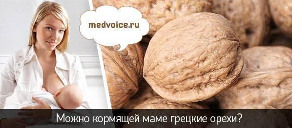 Симптомы заболеваний, диагностика, коррекция и лечение молочных желез — molzheleza.ru. чеснок при грудном вскармливании: можно ли его есть кормящей маме во время лактации чеснок при грудном вскармливании: можно ли его есть кормящей маме во время лактации