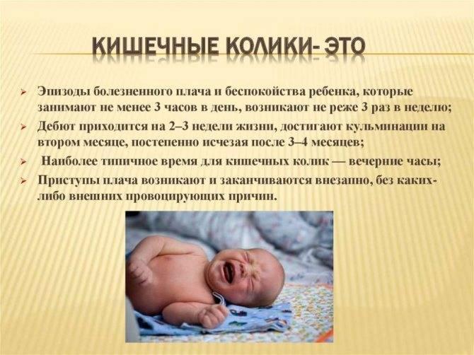 Детские колики у младенцев до какого возраста продолжаются и что делать при коликах у новорожденного • твоя семья - информационный семейный портал
