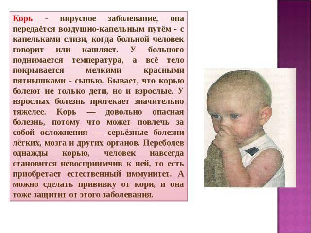 Корь у детей: симптомы и лечение, профилактика, фото
