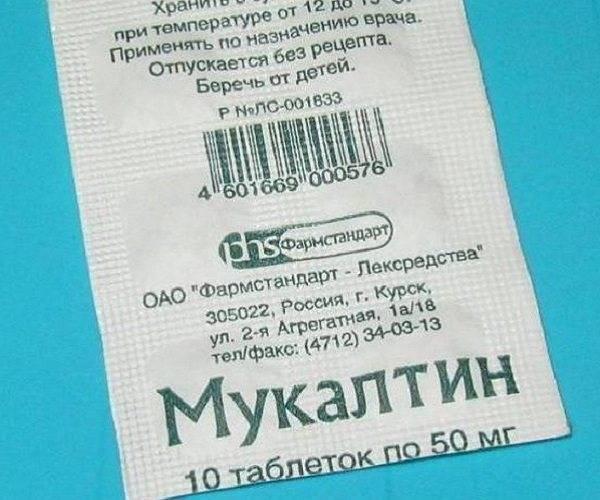 """Мукалтин показания к применению инструкция. """"мукалтин"""": инструкция по применению таблеток от кашля для детей с расчетом дозировки по возрасту"""