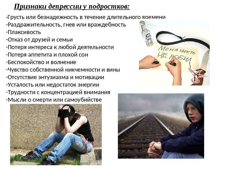 Чем вызвана депрессия у девочек-подростков? | passion.ru