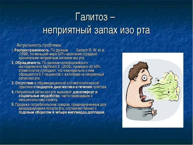 Запах ацетона изо рта у ребенка: что это значит, причины и лечение