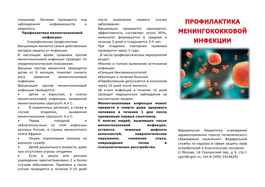 Симптомы, лечение, профилактика менингококковой инфекции