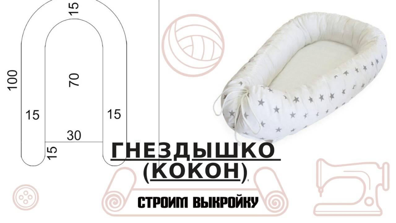 Пеленка-кокон для новорожденных своими руками. уютная пеленка-кокон на липучках — выкройка