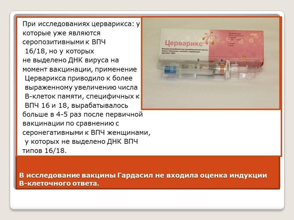 Прививка от вируса папилломы человека (впч). стоит ли делать?