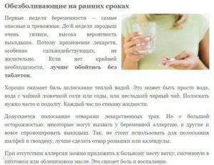 Анальгин при беременности: можно ли пить во время 1 2 3 триместра, на ранних сроках