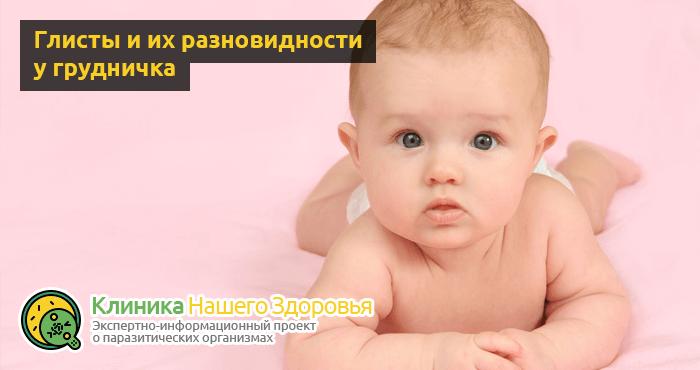 Признаки глистов у грудничка, симптомы и лечение - glisty.su