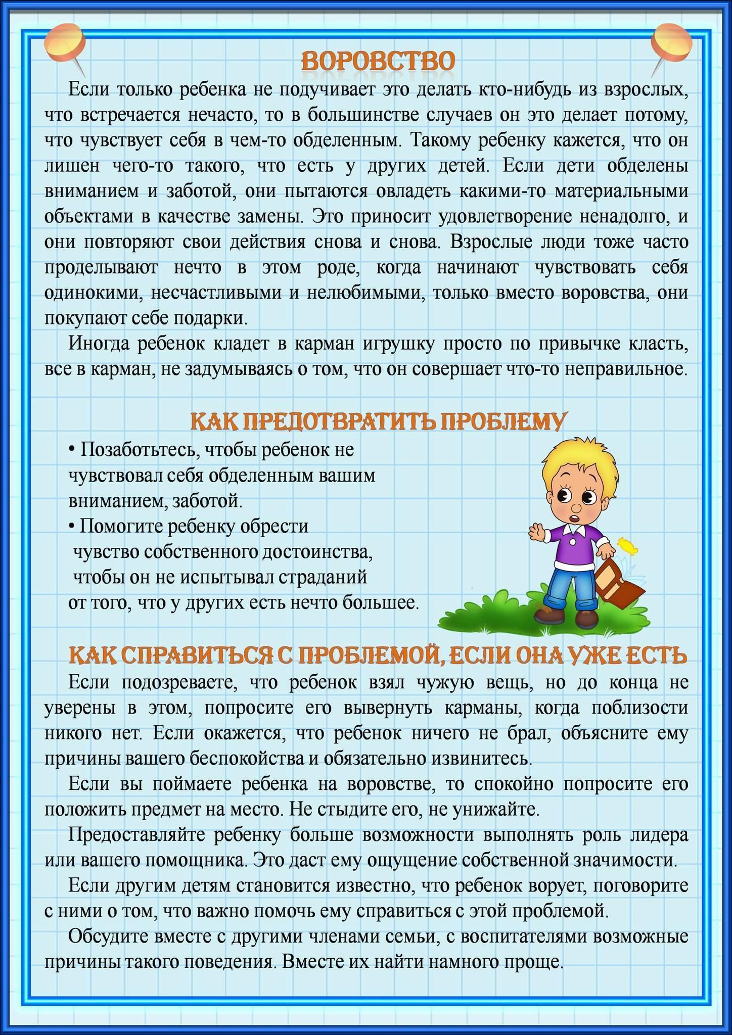 Кризис 4 лет у ребенка: советы психолога как вести себя родителям