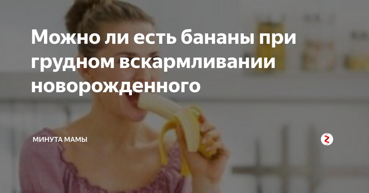 Бананы на грудном вскармливании: можно или нет? диетические рецепты для кормящих мам на основе бананов