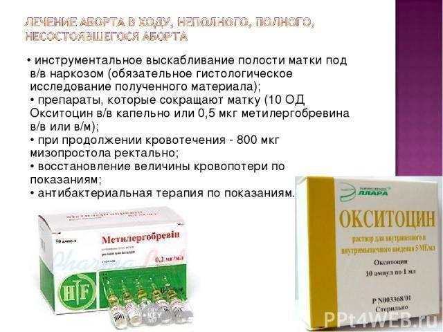 Таблетки, вызывающие роды: какие препараты назначают для стимуляции родовой деятельности?