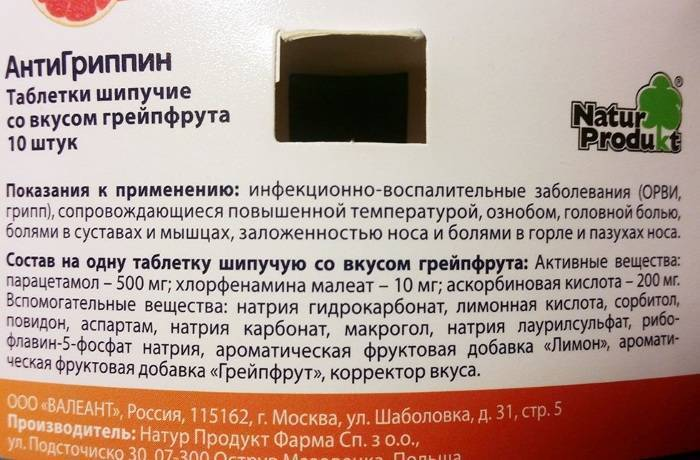 Антигриппин: инструкция по применению, аналоги, цена, отзывы