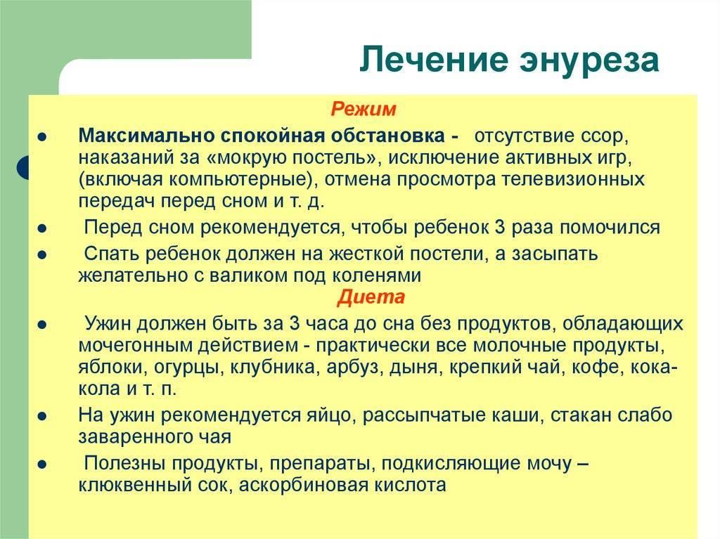 Энурез у детей: причины и лечение ночного недержания мочи 5-11 лет (Комаровский)