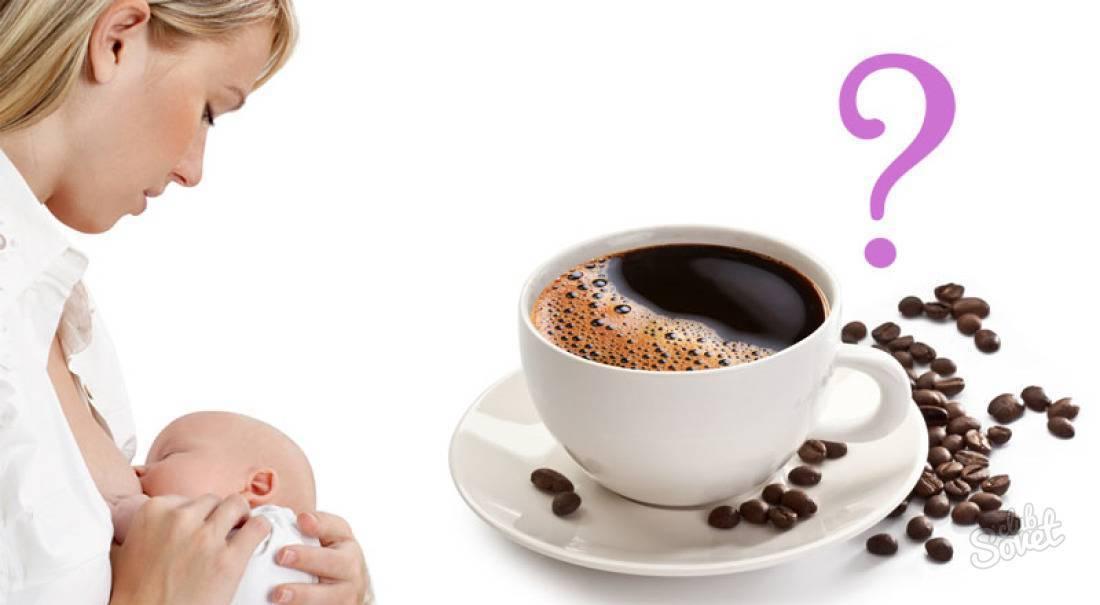Кофе при грудном вскармливании: можно ли пить, почему нельзя, как влияет