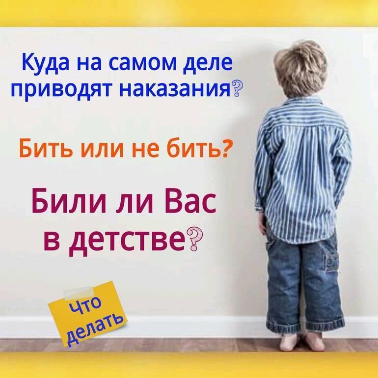 Можно ли бить детей