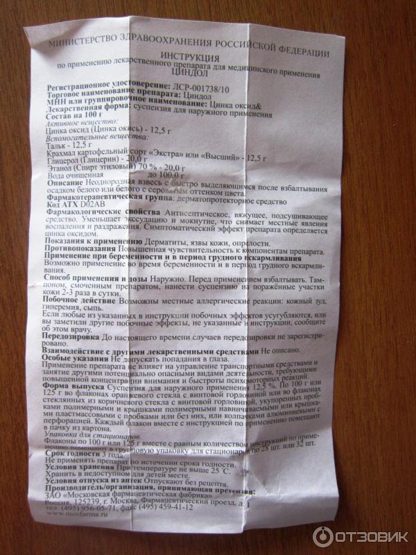 """Болтушка """"циндол"""": инструкция по применению, показания, состав, противопоказания и аналоги"""