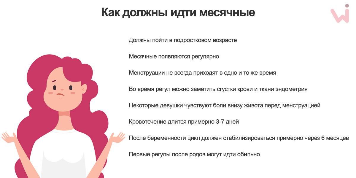 Почему месячные идут 2 раза в месяц - причины выделений у женщин и девушек