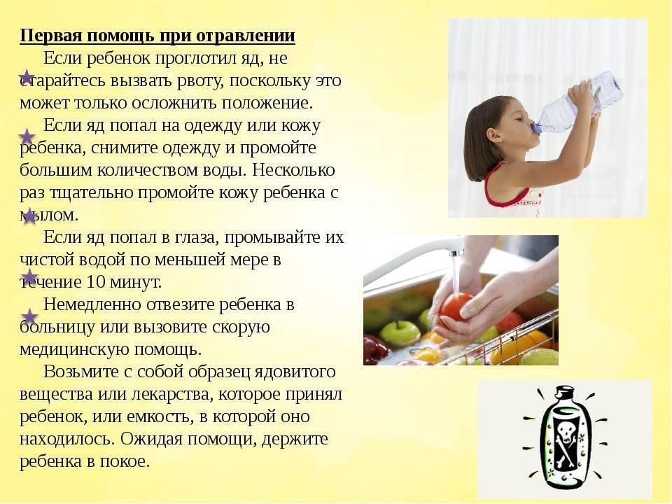 Как лечить ребенка при отравлении в домашних условиях