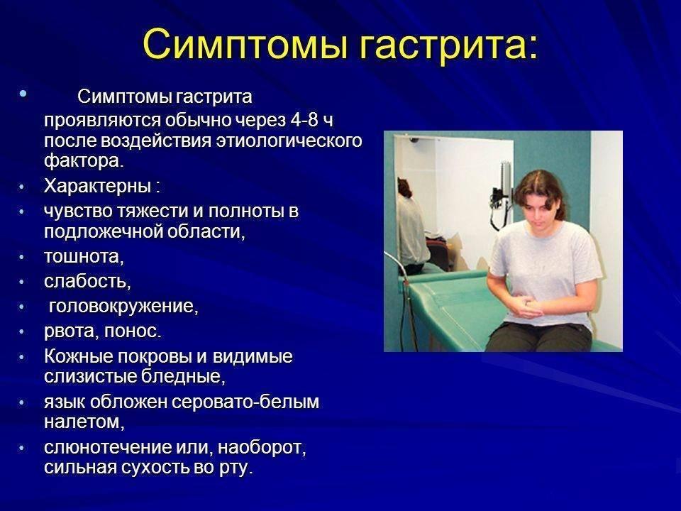 Острый гастрит у детей: симптомы, лечение, профилактика и причины