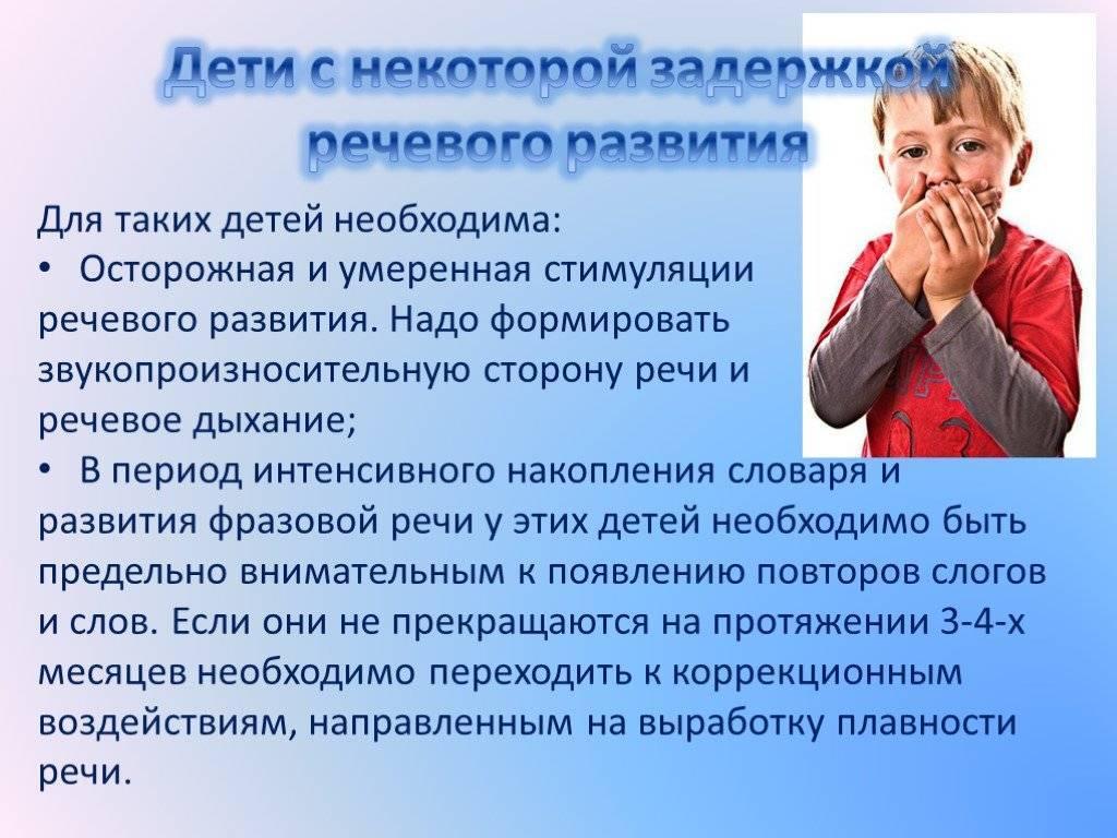 Задержка развития у ребёнка в 4 года: причины и эффективные методы лечения