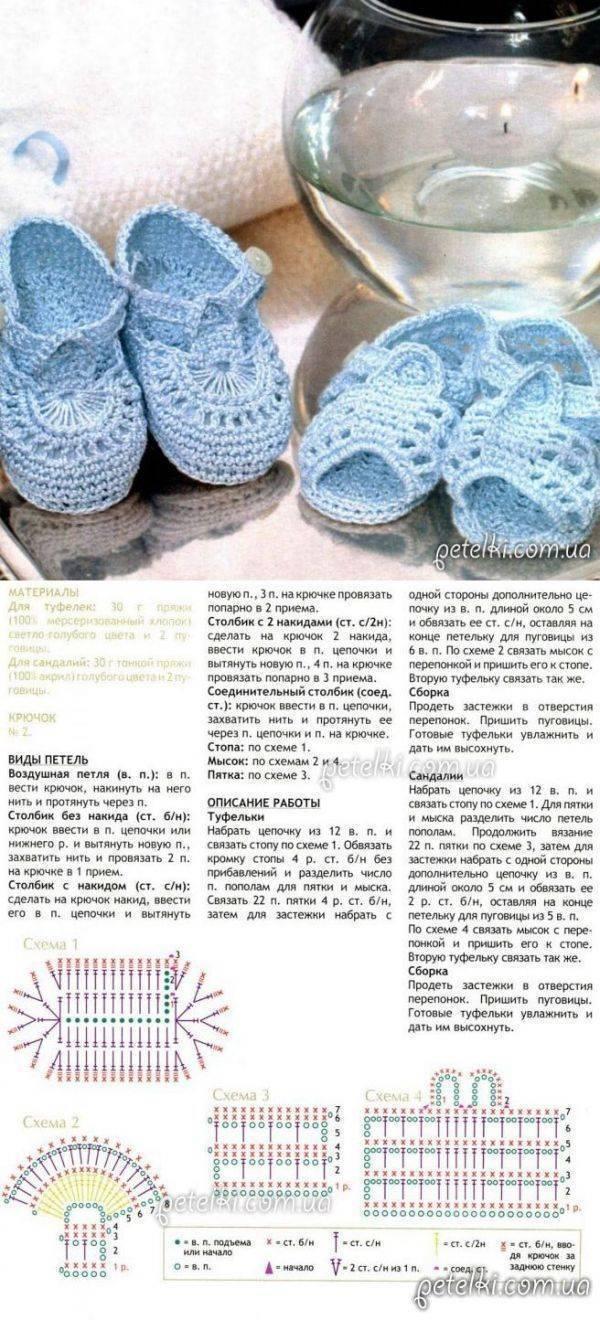 Пинетки крючком для начинающих с пошаговым описанием – sam-sdelay.ru – сделай сам!