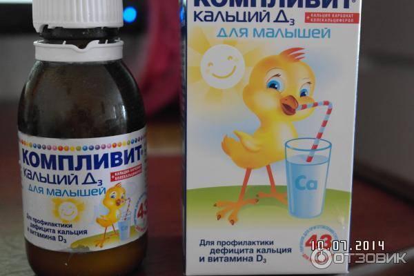 Какие витамины должен получать годовалый ребенок и в какой форме?