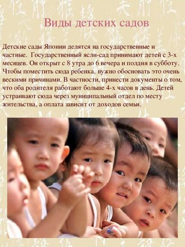 Мудрая японская система воспитания и развития