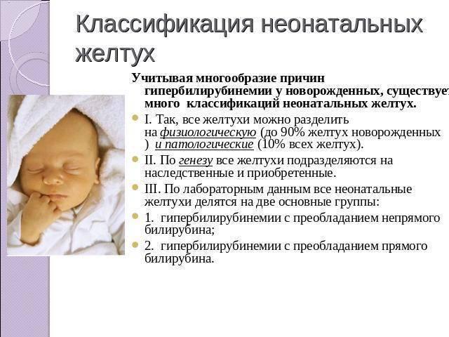 Желтуха у новорожденных: физиологическая, гемолитическая, неонатальная, конъюгационная, ядерная: причины, симптомы, лечение, последствия, фото
