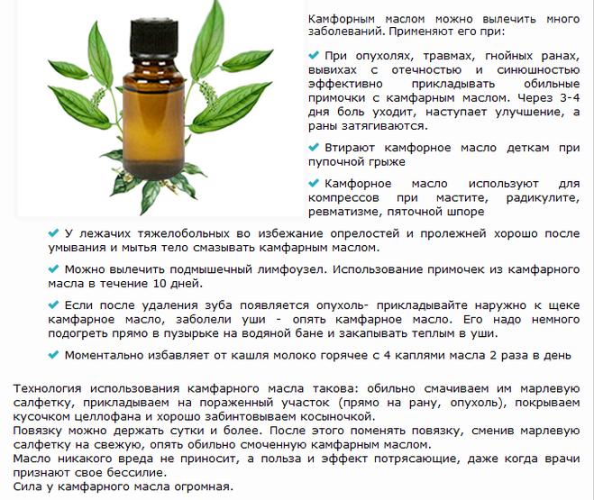 Камфорное масло: применение в ухо