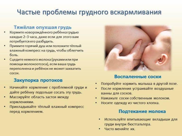 Болит грудь у кормящей мамы, что делать если у кормящей болит грудь