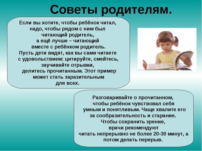 Как научить ребенка писать изложение правильно