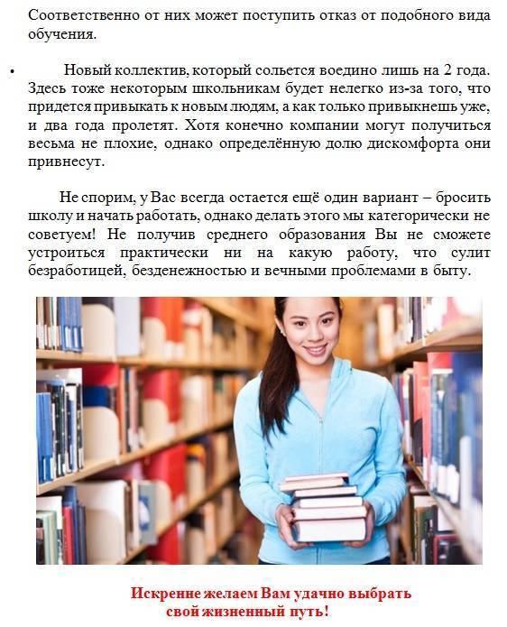 Специальности в колледжах, специалистов среднего звена, после 9 класса и после 11 класса