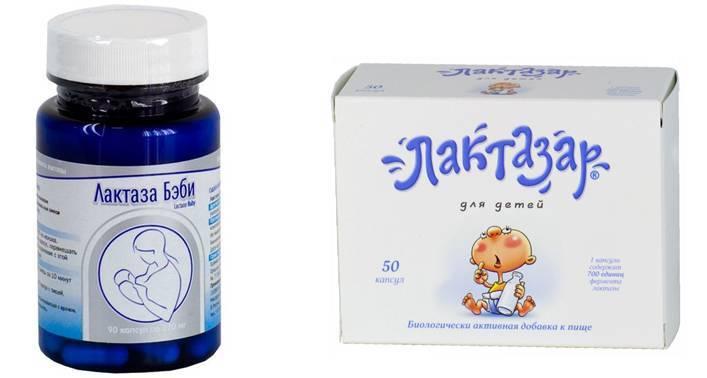 Лактазар для новорожденных и взрослых — состав, инструкция по применению, показания, побочные эффекты и цена