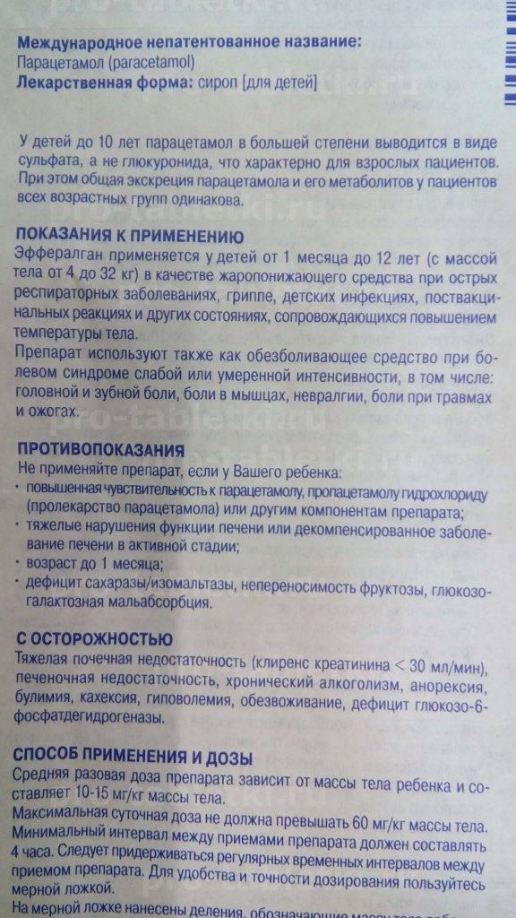 Инструкция по применению кларитина для детей в таблетках и сиропе с дозировками по возрасту