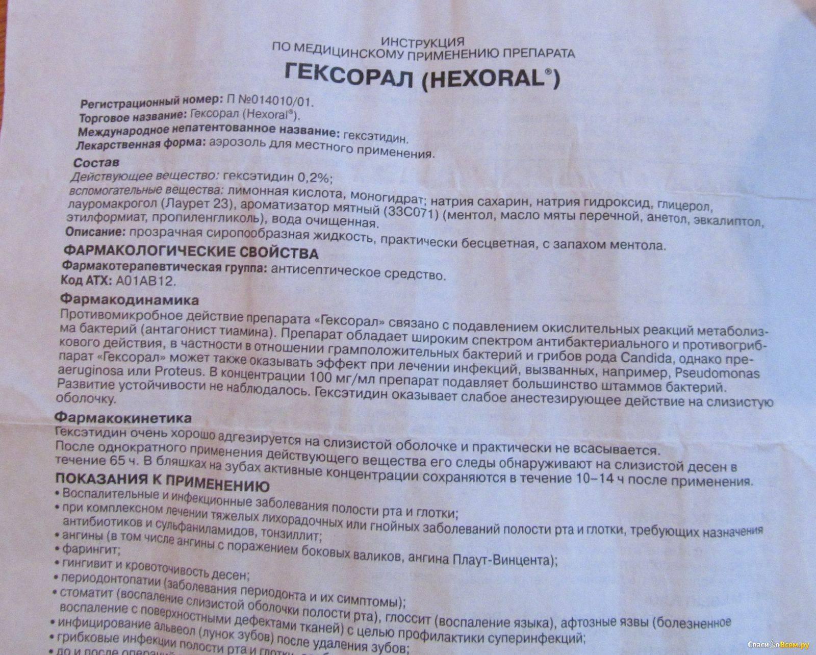 """Спрей """"гексорал"""" для детей: инструкция по применению, отзывы и цена детского препарата"""