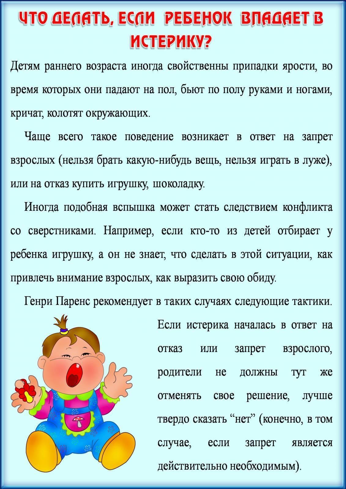 Кризис 7 лет у ребенка: возрастная психология, советы родителям