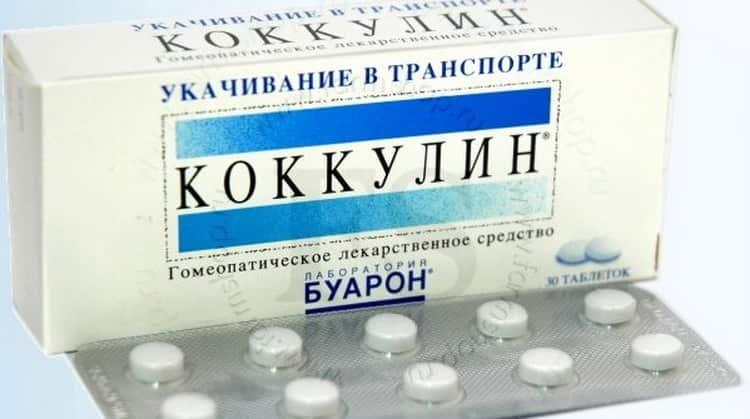 Таблетки для детей от укачивания в транспорте: список лучших препаратов