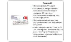 «пневмо 23» — прививка от пневмонии: описание инструкции, аналоги