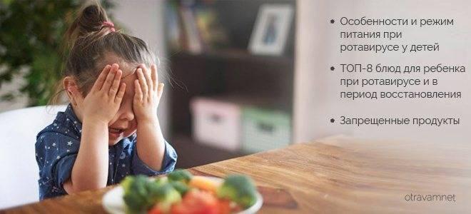 Правильная диета при ротавирусе у детей и взрослых, меню в домашних условиях с рецептами