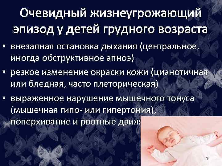 Синдром внезапной смерти младенца: когда не хватает воздуха, гормонов и... счастья