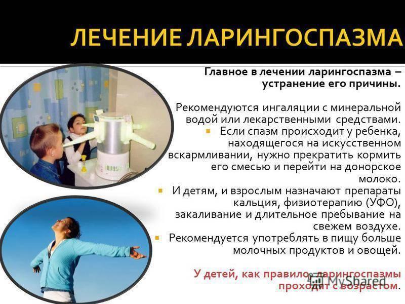 Как снять спазм в горле при кашле у ребенка
