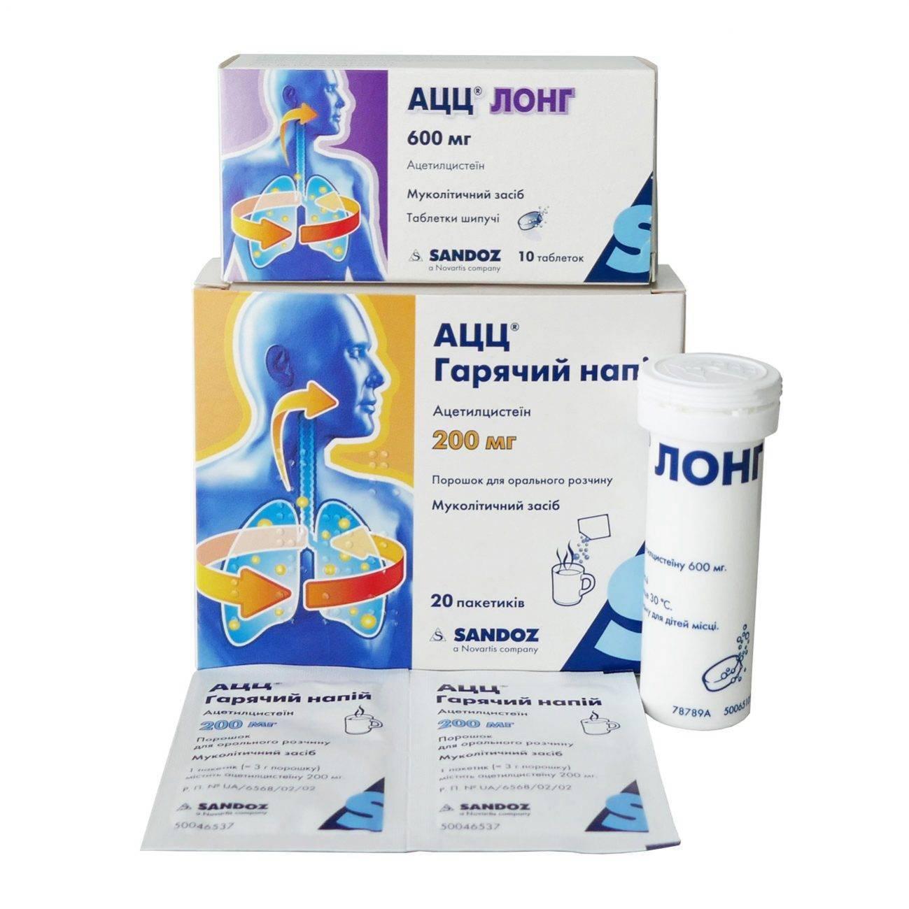 Ацц для детей: инструкция по применению сиропа, порошка, шипучих таблеток, суспензии у ребенка / mama66.ru