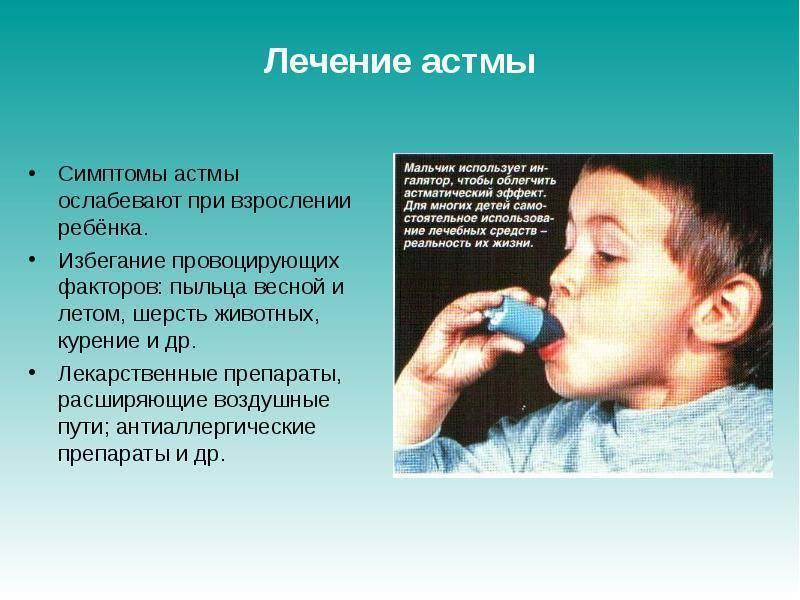 Бронхиальная астма у детей: симптомы и лечение. что должны знать и уметь родители детей-астматиков.